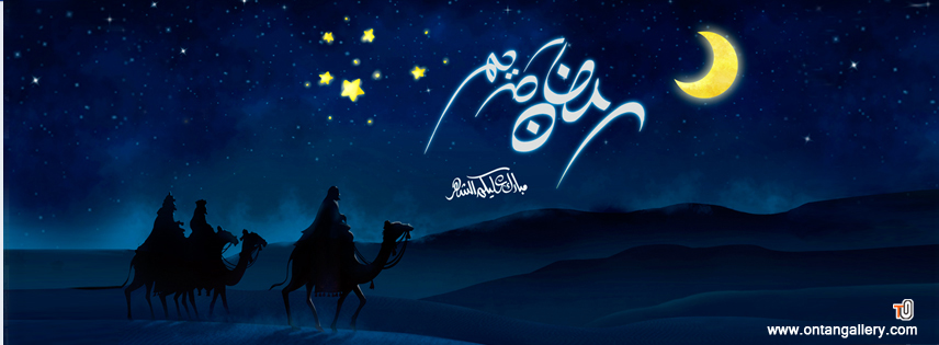 Cover of Ramadan Kareem