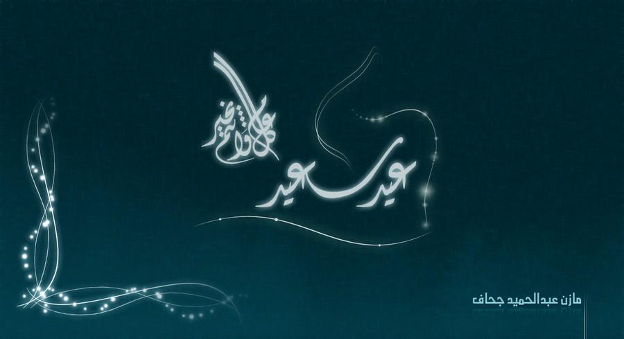 3eeed mubarak