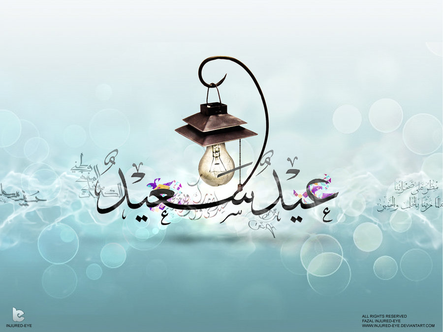 Eid-ul-fitar special