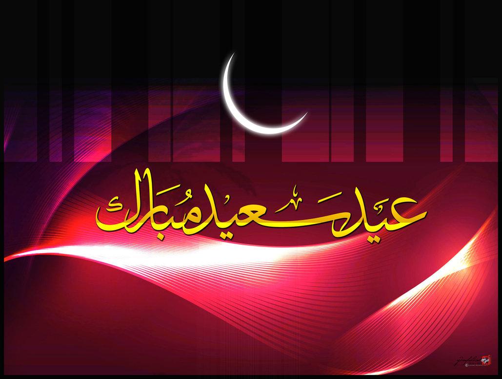 EiD_ul_Fitter_Mubarak