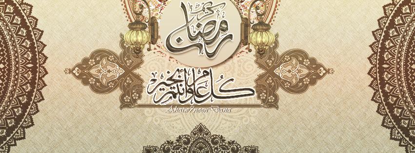 Ramadan 2014 Facebook Cover Photo