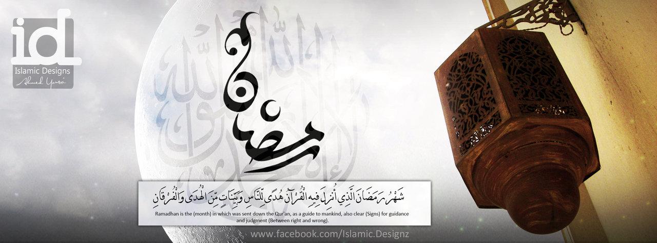 Ramadan Facebook Cover Pic