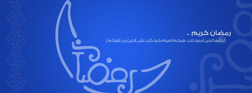 Ramadan Kareem 2014 Facebook Cover Photo