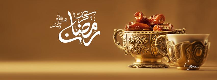 Ramadan Kareem 2014