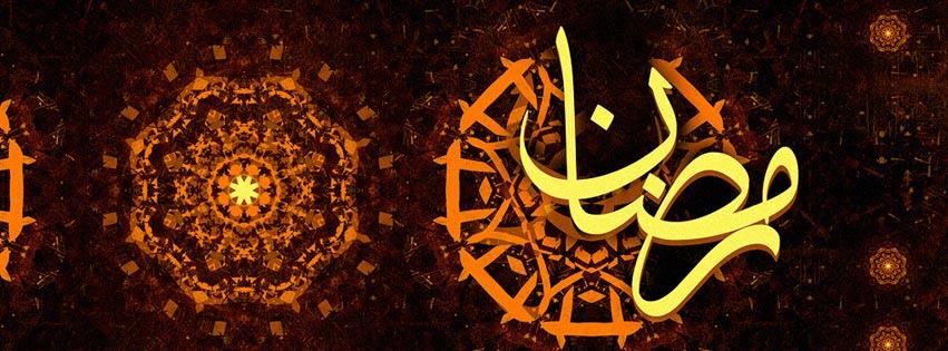 Ramadan Mubaraq 2014