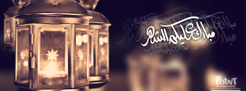 Ramdan Kareem facebook cover photo