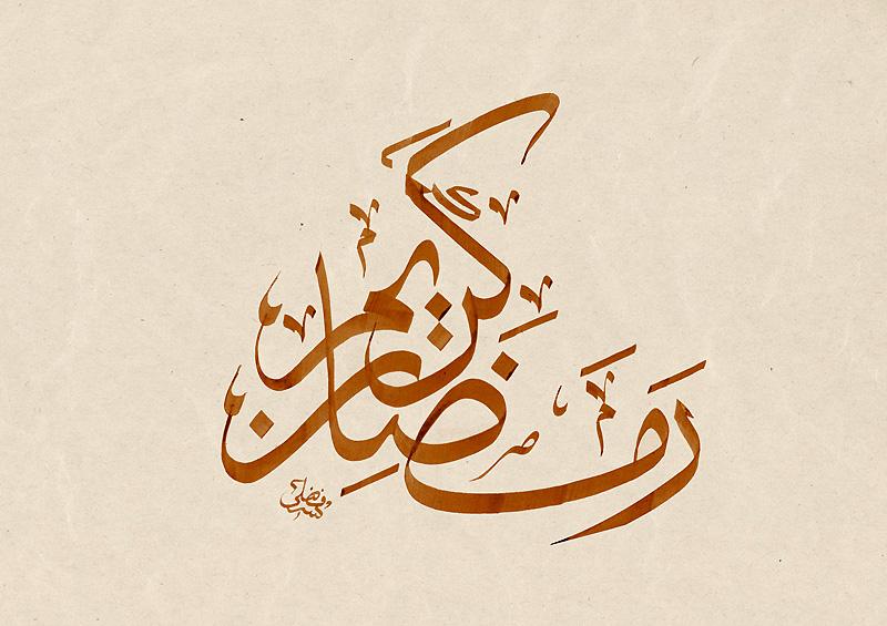 Ramadan Calligraphy 17