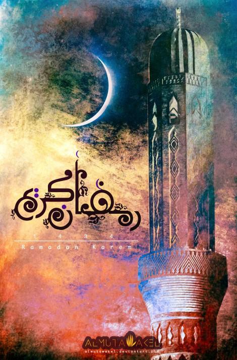 Ramadan Calligraphy 6