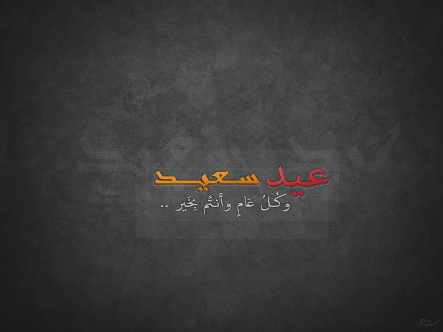 Eid Saeed Wallpaper