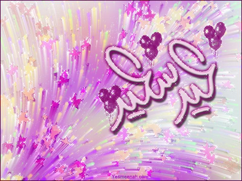eid e saeed wallpapers