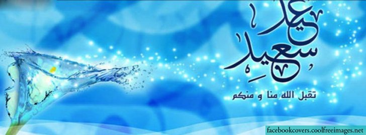 eid mubarak facebook cover photos 2015