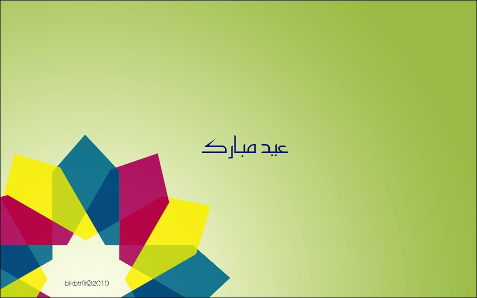 eid mubarak minimal wallpaper
