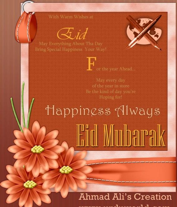 eid mubarak post card 2015