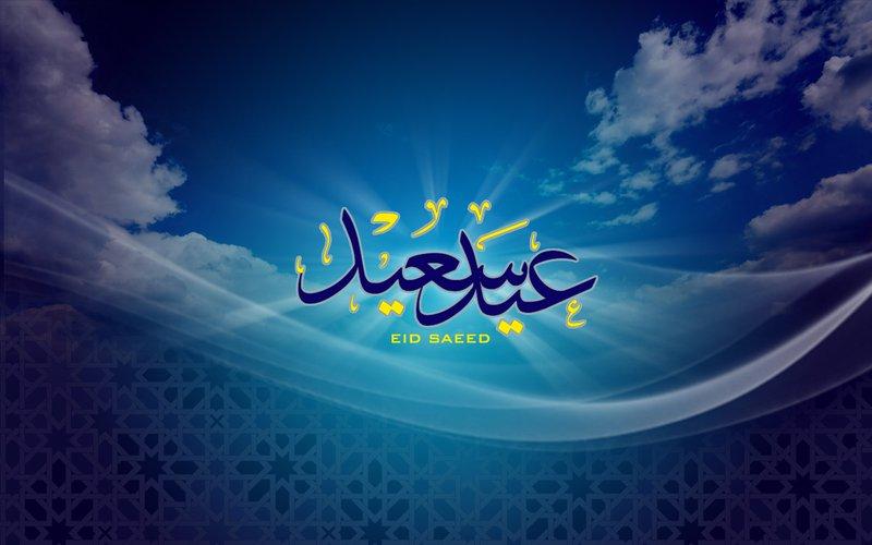 eid saeed mubarak wallpaper