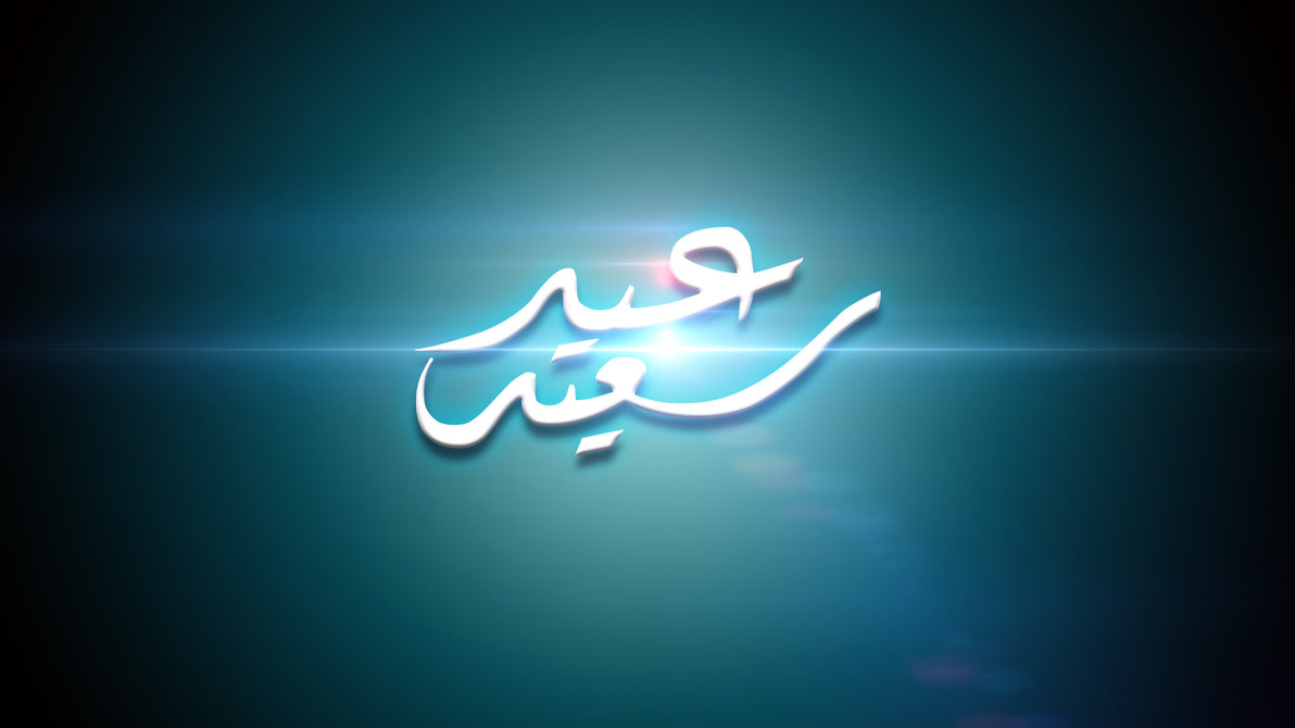 hd eid mubarak wallpaper