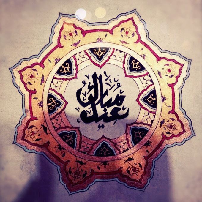 Eid Mubarak Decoration