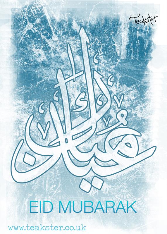 Eid Mubarak Greeting cards
