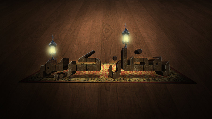 ramadan kareem wallpaper in 3d
