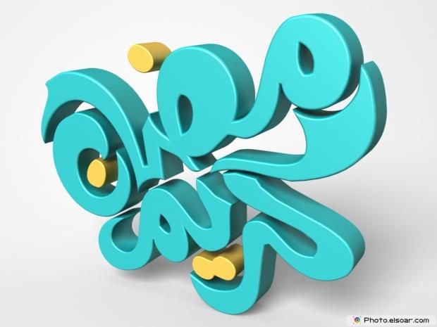 ramazan kareem 3d wallpaper