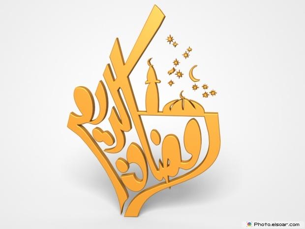 ramazan karim 3d wallpaper