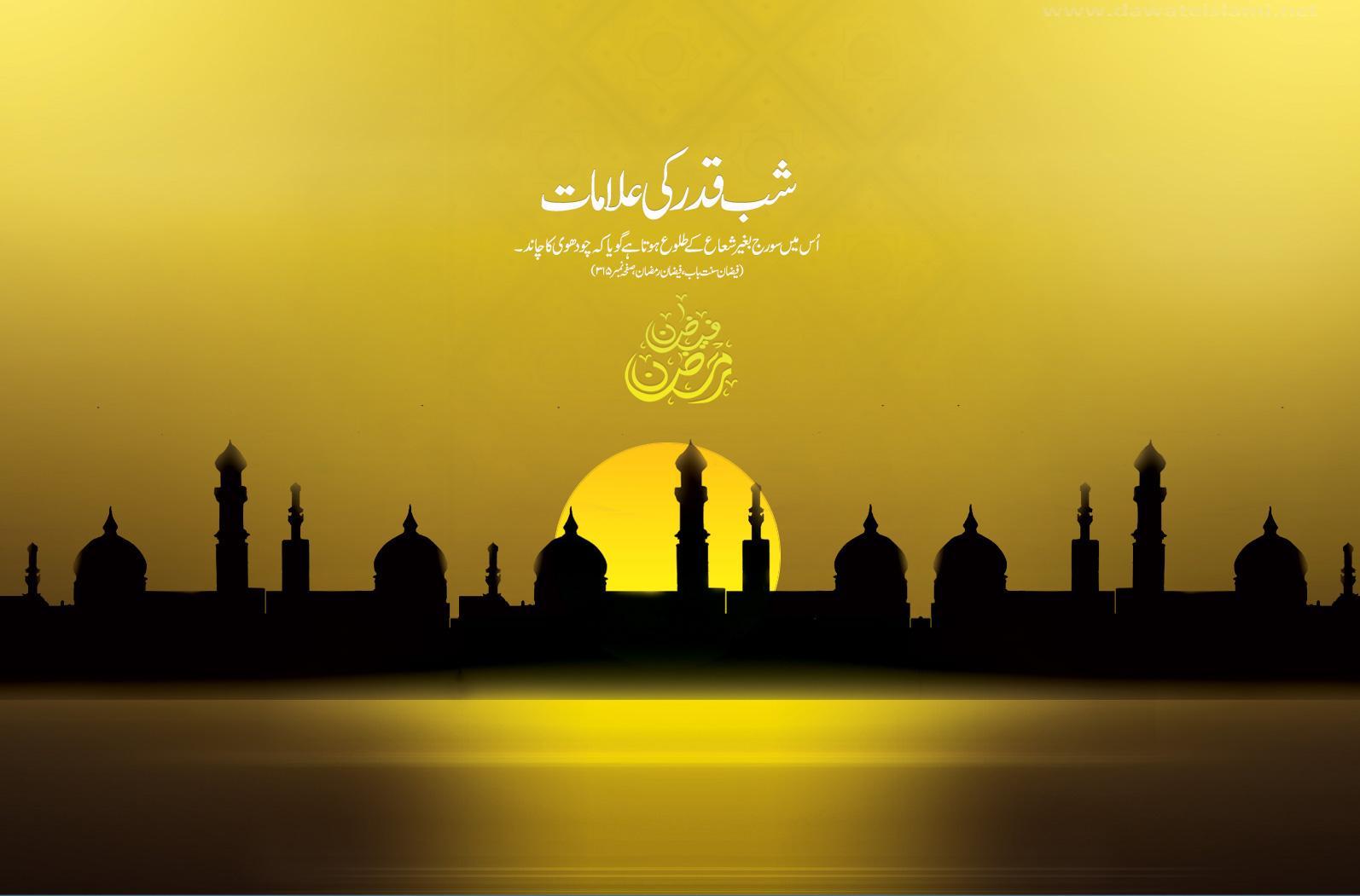 ramadan-hd-image-wallpaper-quran-urdu