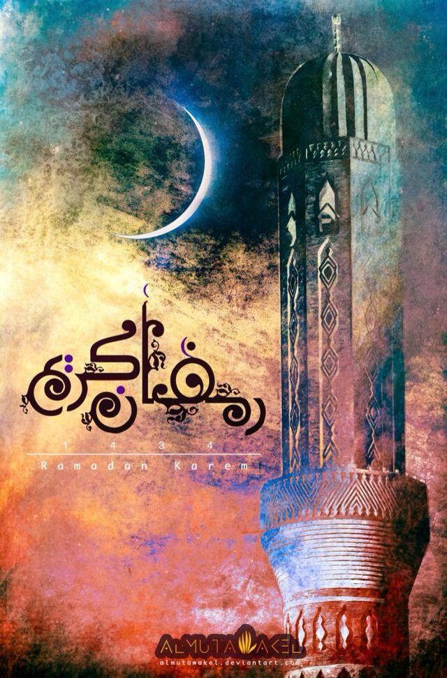 ramadan-kareem-mobile-image