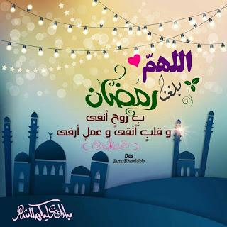 Ramadan Arabic wishes