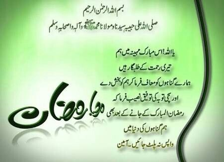 ramzan islamic quotes