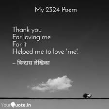 thank you for loving me quotes for him-her